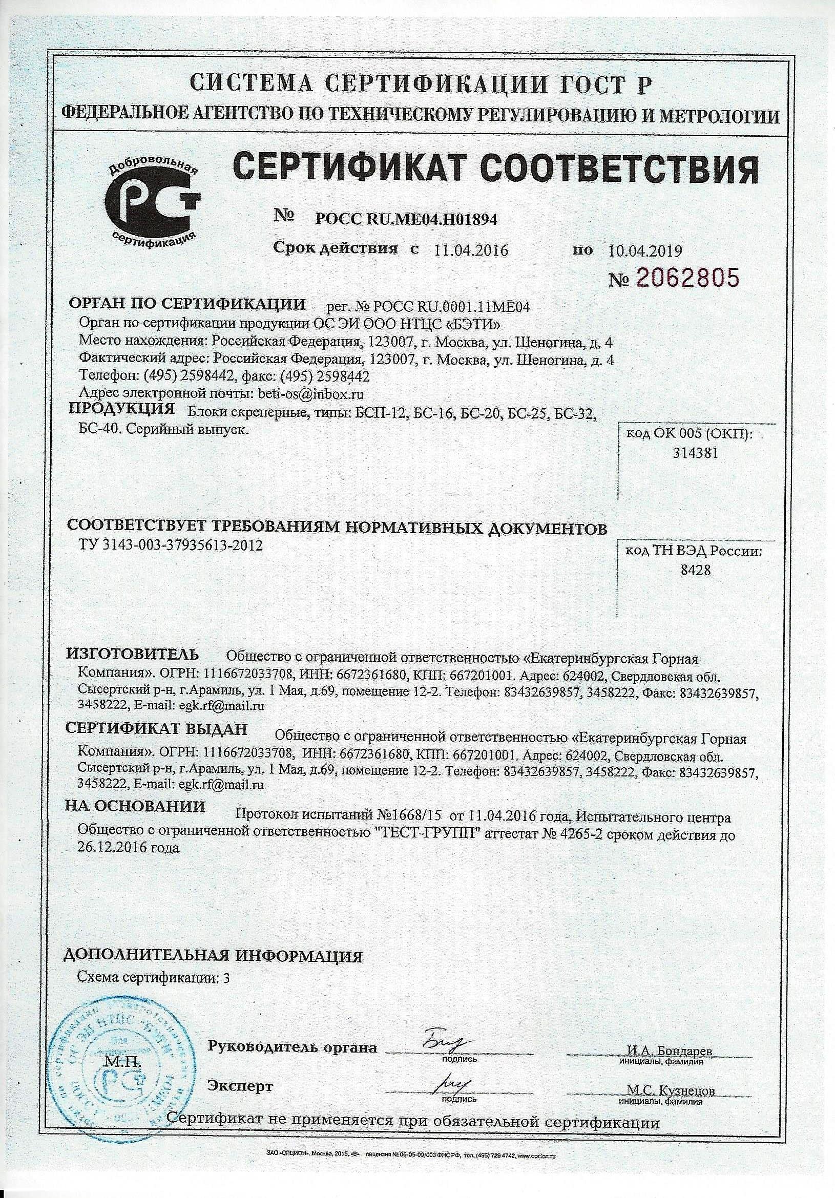 Сертификат блок скреперный