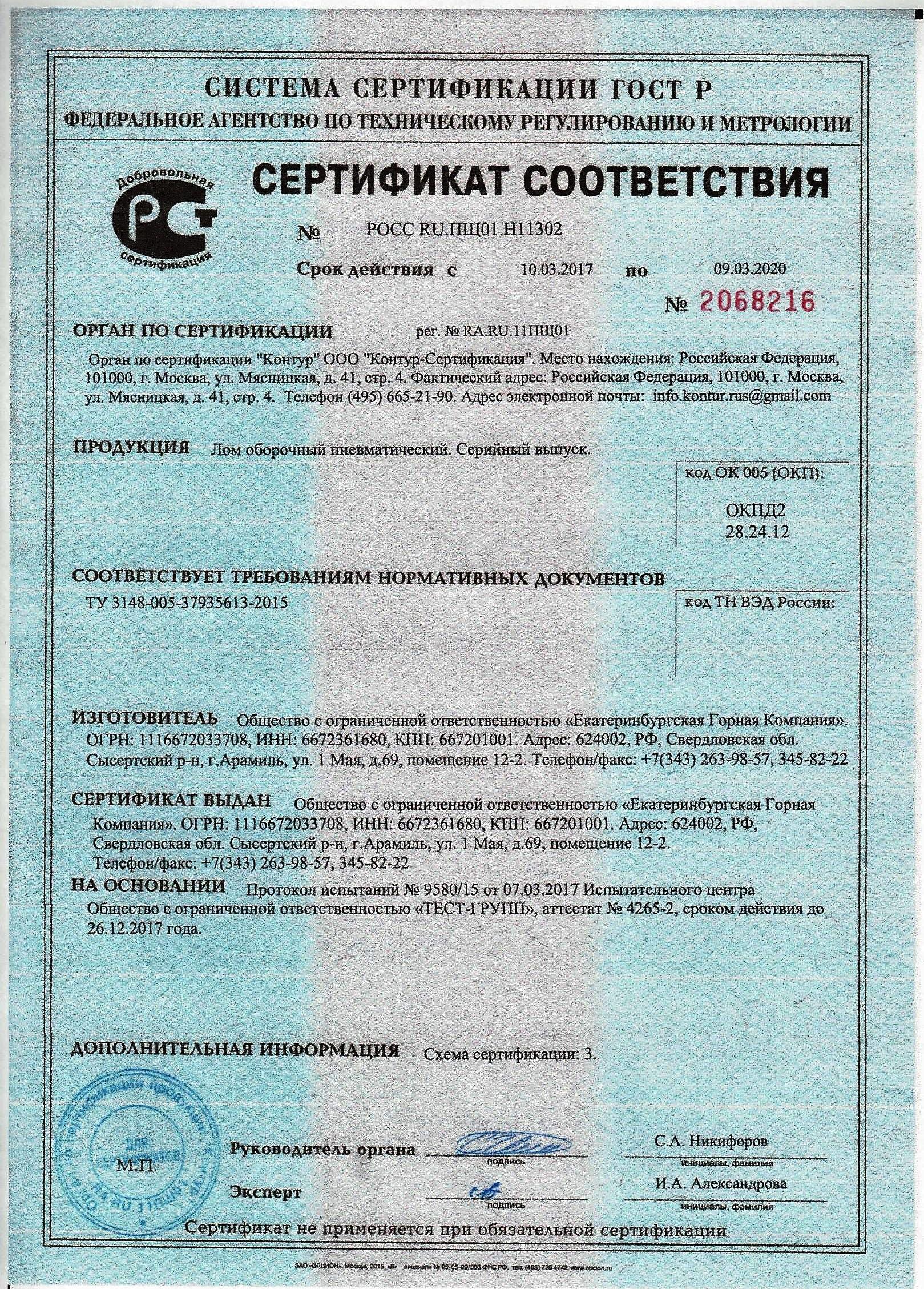 Сертификат ЛОП